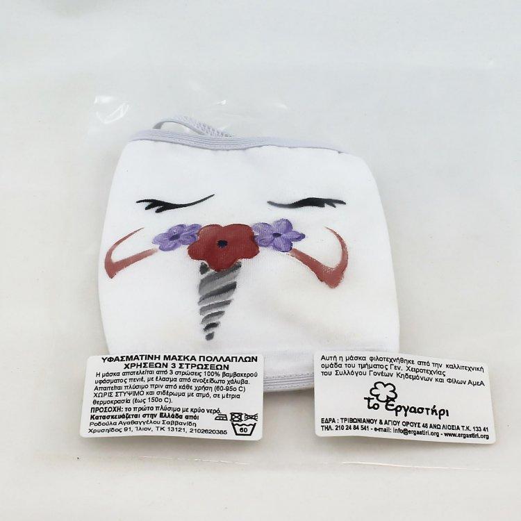 Μάσκα προστασίας - Μονόκερος